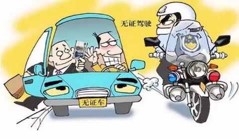 2019年无证驾驶是如何认定的?如何处罚无证驾驶?